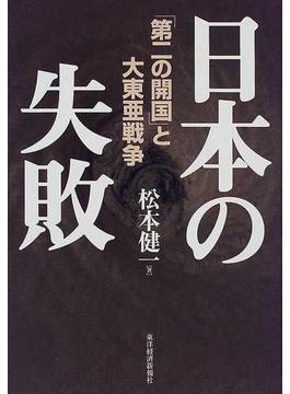 日本の失敗 「第二の開国」と大東亜戦争