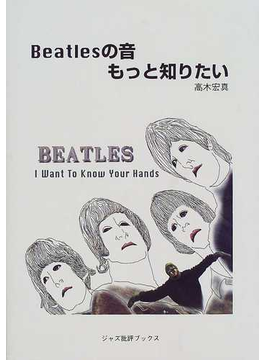 Beatlesの音もっと知りたい I want to know your hands