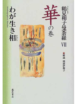 鶴見和子曼荼羅 コレクション 7 華の巻