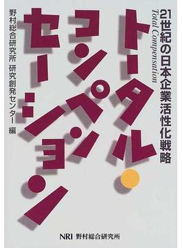 トータル・コンペンセーション 21世紀の日本企業活性化戦略