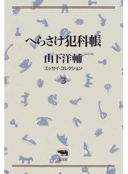 山下洋輔エッセイ・コレクション 3 へらさけ犯科帳