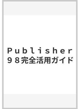 Publisher98完全活用ガイド