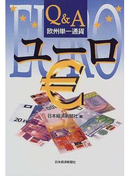 Q&A欧州単一通貨ユーロ