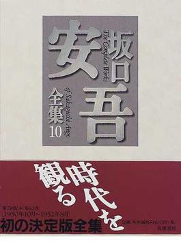 坂口安吾全集 10