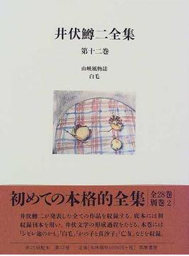 井伏鱒二全集 第12巻