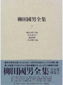 柳田國男全集 7 地名の話その他 小さき者の声 退読書歴 一目小僧その他