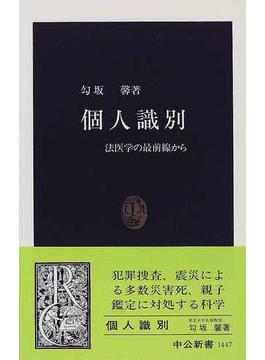 個人識別 法医学の最前線から(中公新書)