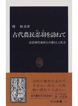 古代農民忍羽を訪ねて 奈良時代東国人の暮らしと社会(中公新書)