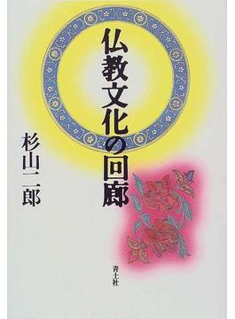 仏教文化の回廊