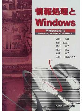 情報処理とWindows Word 98,Excel 97 & Internet
