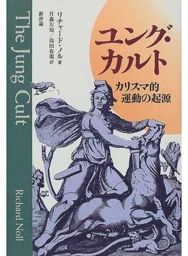 ユング・カルト カリスマ的運動の起源