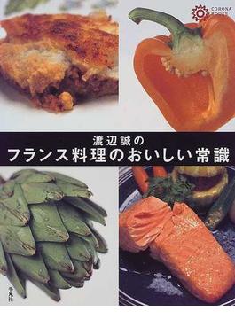 渡辺誠のフランス料理のおいしい常識(コロナ・ブックス)