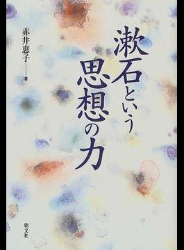 漱石という思想の力