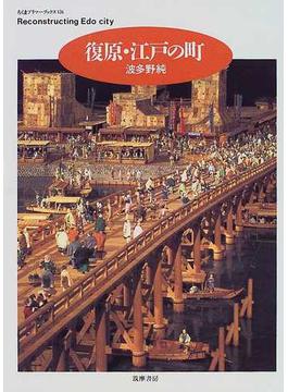 復原・江戸の町(ちくまプリマーブックス)