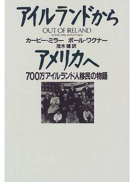 アイルランドからアメリカへ 700万アイルランド人移民の物語