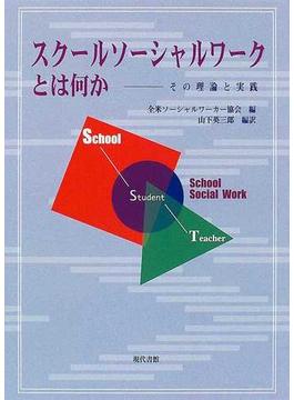 スクールソーシャルワークとは何か その理論と実践