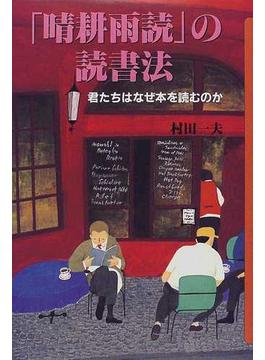 「晴耕雨読」の読書法 君たちはなぜ本を読むのか