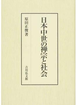 日本中世の禅宗と社会