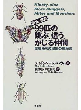 またまた99匹の跳ぶ、這う、かじる仲間 昆虫たちの秘密の履歴書