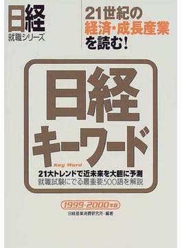 日経キーワード 21世紀の経済・成長産業を読む! 1999−2000年版(日経就職シリーズ)