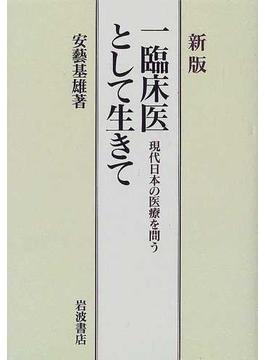 一臨床医として生きて 現代日本の医療を問う 新版