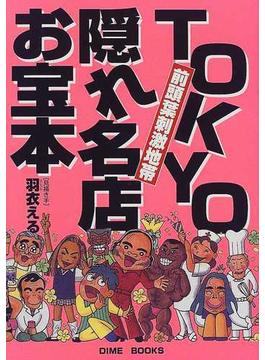 TOKYO隠れ名店お宝本 前頭葉刺激地帯