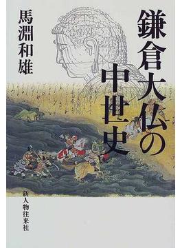 鎌倉大仏の中世史