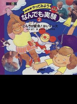 NHKやってみようなんでも実験 理論社版 第3集2 ミルクが変身!はいチーズ