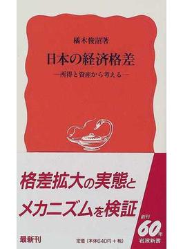 日本の経済格差 所得と資産から考える(岩波新書 新赤版)