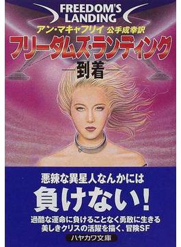 フリーダムズ・ランディング 到着(ハヤカワ文庫 SF)
