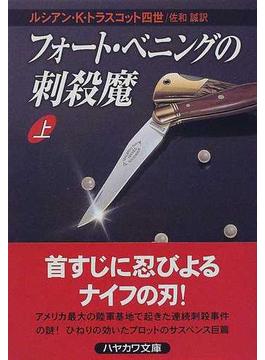 フォート・ベニングの刺殺魔 上(ハヤカワ文庫 NV)