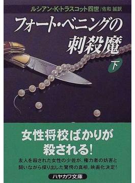 フォート・ベニングの刺殺魔 下(ハヤカワ文庫 NV)