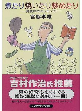 煮たり焼いたり炒めたり 真夜中のキッチンで(ハヤカワ文庫 JA)