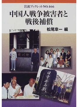 中国人戦争被害者と戦後補償(岩波ブックレット)