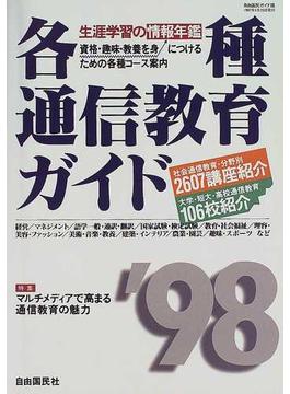 各種通信教育ガイド '98