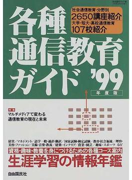 各種通信教育ガイド '99