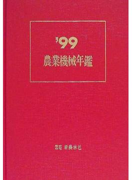 農業機械年鑑 '99