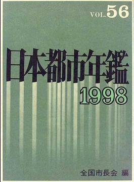 日本都市年鑑 56(1998)