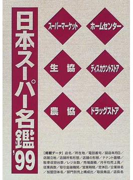 日本スーパー名鑑 '99店舗編上 北海道