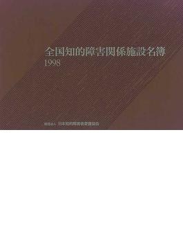 全国知的障害関係施設名簿 1998
