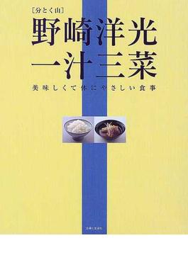野崎洋光一汁三菜 分とく山 美味しくて体にやさしい食事
