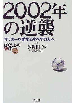 2002年の逆襲 ぼくたちのW杯 2 サッカーを愛するすべての人へ