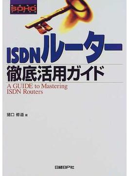 ISDNルーター徹底活用ガイド