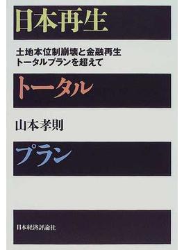日本再生トータルプラン 土地本位制崩壊と金融再生トータルプランを超えて