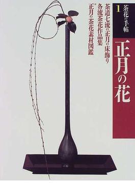 茶花の手帖 1 正月の花