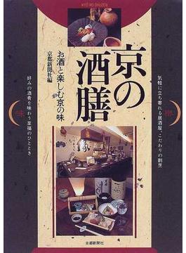 京の酒膳 お酒と楽しむ京の味