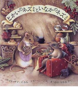 とかいのネズミといなかのネズミ