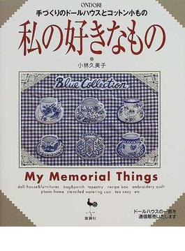 私の好きなもの 手づくりのドールハウスとコットン小もの My memorial things