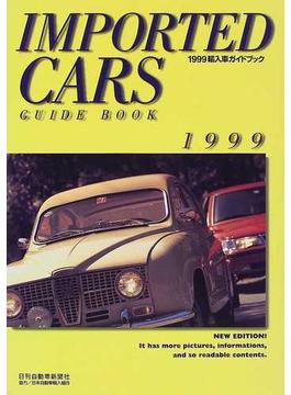 輸入車ガイドブック 1999