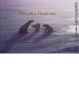 星野道夫の仕事 第2巻 北極圏の生命